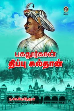 பகதூர்கான் திப்பு சுல்தான்
