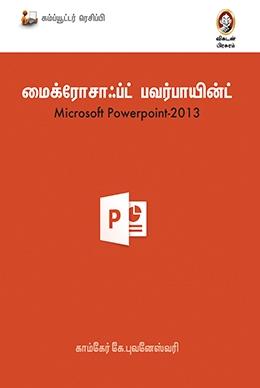 மைக்ரோசாஃப்ட் பவர்பாயின்ட் 2013