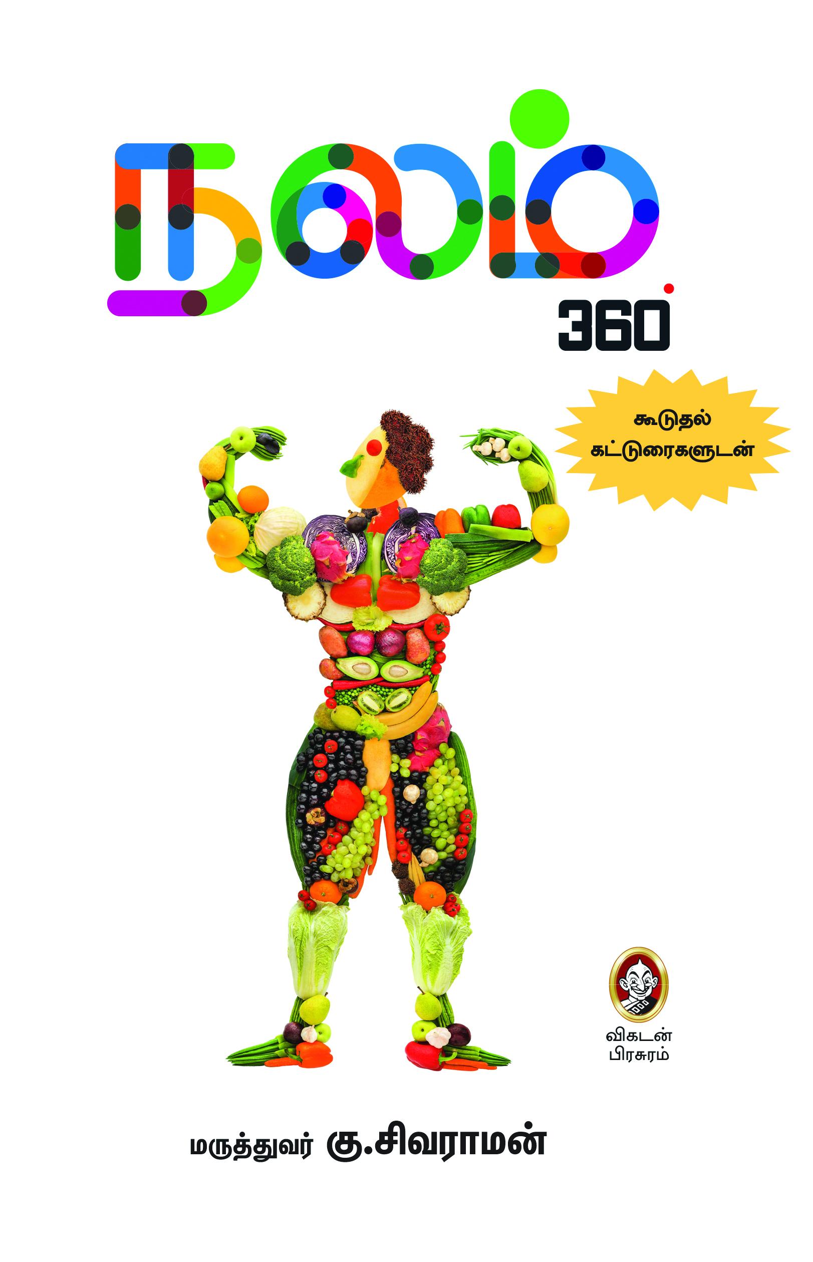 நலம் 360