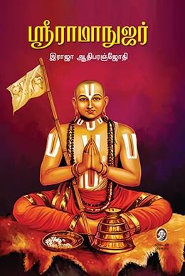 ஸ்ரீ ராமாநுஜர்