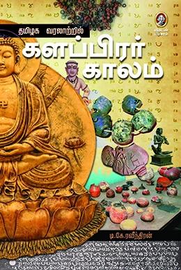 தமிழக வரலாற்றில் களப்பிரர் காலம்