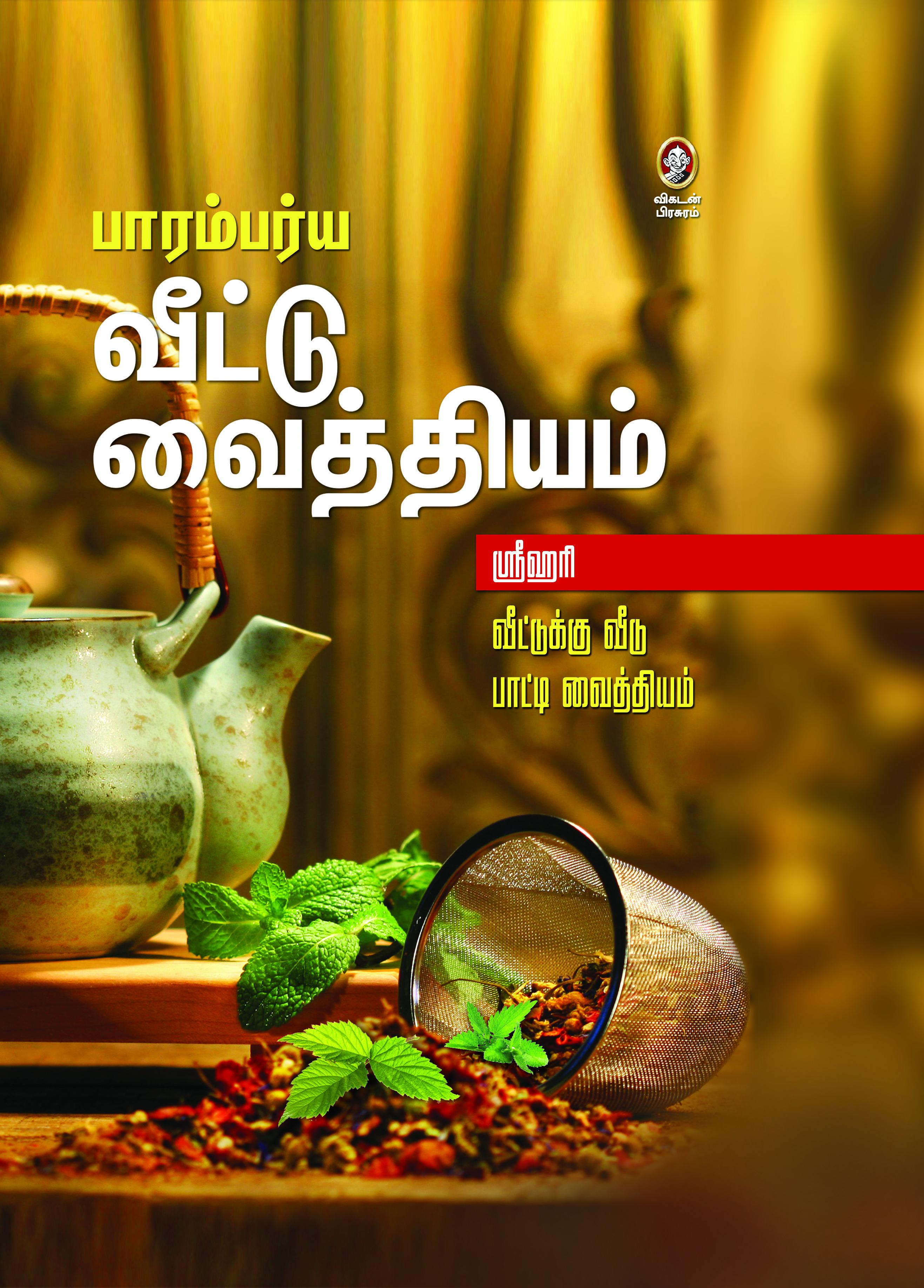 பாரம்பர்ய வீட்டு வைத்தியம்