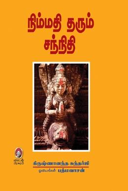 நிம்மதி தரும் சந்நிதி (பாகம் 1)