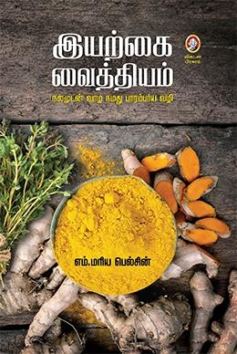இயற்கை வைத்தியம்