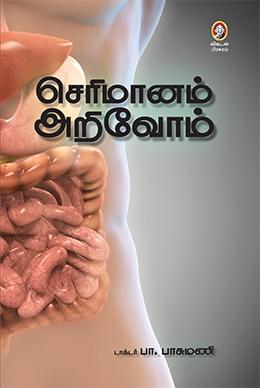 செரிமானம் அறிவோம்