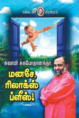 மனசே ரிலாக்ஸ் ப்ளீஸ் (பாகம் 2)