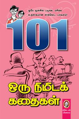 101 ஒரு நிமிடக் கதைகள்