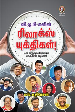 வி.ஐ.பி-களின் ரிலாக்ஸ் யுக்திகள்!