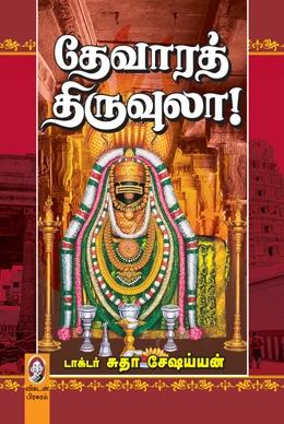 தேவாரத் திருவுலா (பாகம் 1)