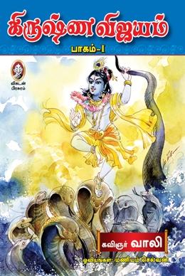கிருஷ்ண விஜயம் (பாகம் 1)