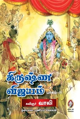 கிருஷ்ண விஜயம் (பாகம் 2)