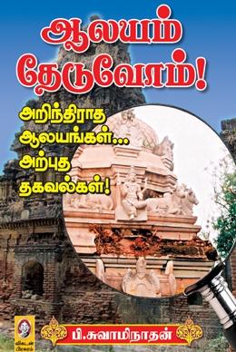 ஆலயம் தேடுவோம் (பாகம் 1)