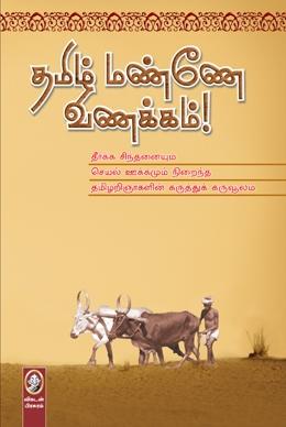 தமிழ் மண்ணே வணக்கம்