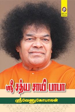 ஸ்ரீ சத்ய சாயி பாபா
