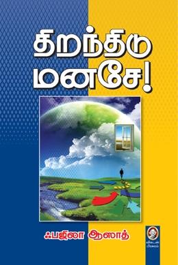 திறந்திடு மனசே