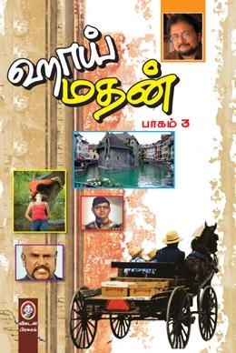 ஹாய் மதன் (பாகம் 3)