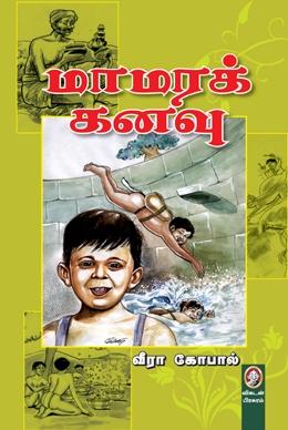 மாமரக் கனவு