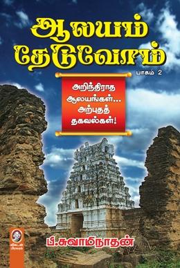 ஆலயம் தேடுவோம் (பாகம் 2)