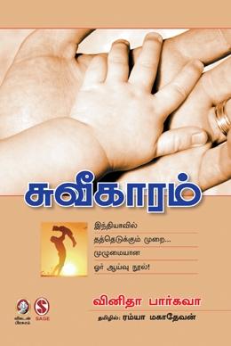 சுவீகாரம்