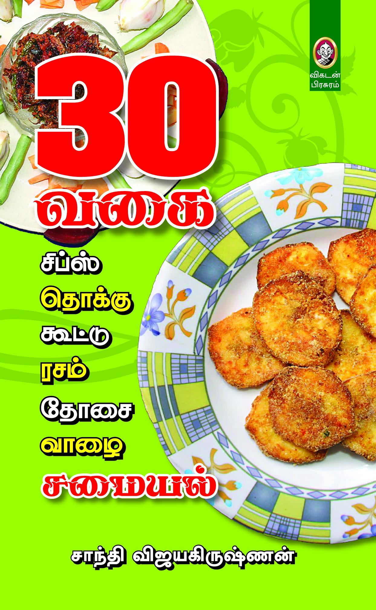 30 வகை சிப்ஸ் தொக்கு கூட்டு ரசம் தோசை வாழை சமையல்
