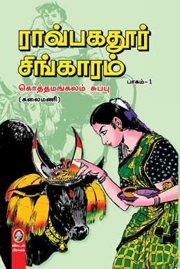 ராவ்பகதூர் சிங்காரம் (பாகம் 1 & 2)