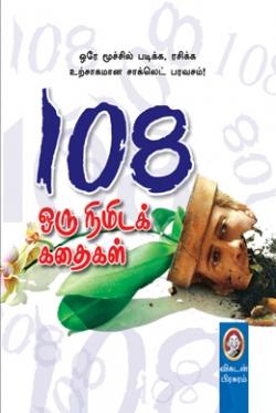 108 ஒரு நிமிடக் கதைகள்