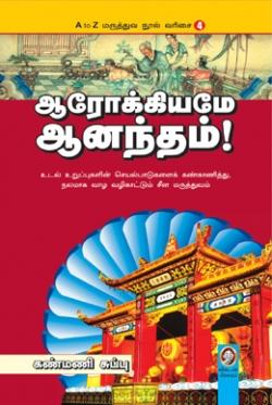 ஆரோக்கியமே ஆனந்தம்