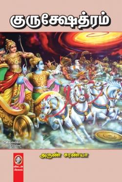 குருக்ஷேத்ரம்