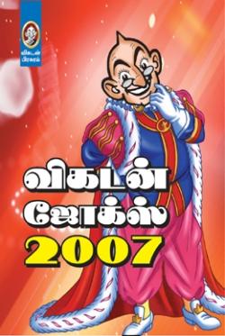விகடன் ஜோக்ஸ் 2007