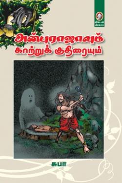 அன்புராஜாவும் காற்றுக் குதிரையும்