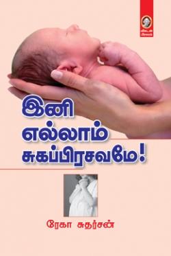 இனி எல்லாம் சுகப்பிரசவமே