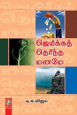 ஜெயிக்கத் தெரிந்த மனமே
