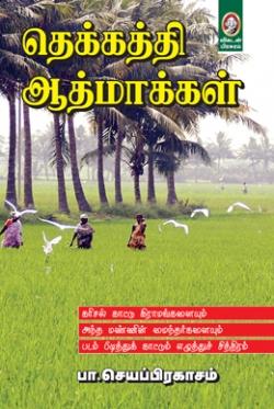 தெக்கத்தி ஆத்மாக்கள்