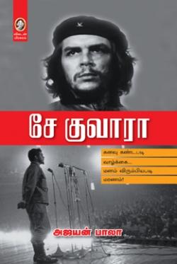 சே குவாரா