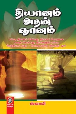 தியானம் அதன் ஞானம்