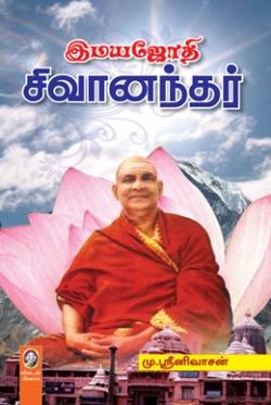 இமயஜோதி சிவானந்தர்