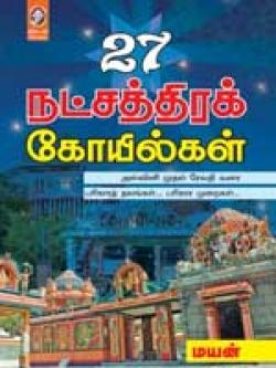 27 நட்சத்திரக் கோயில்கள்