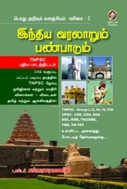 இந்திய வரலாறும் பண்பாடும்