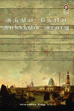 இந்திய தேசிய இயக்கத்தின் வரலாறு