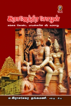 இராஜேந்திர சோழன்
