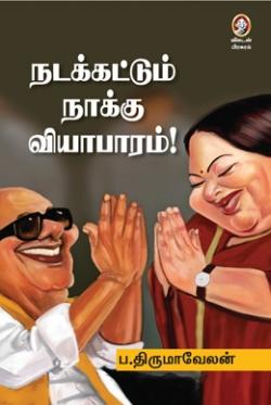 நடக்கட்டும் நாக்கு வியாபாரம்!