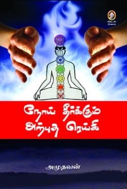 நோய் தீர்க்கும் அற்புத ரெய்கி