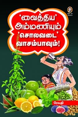 'வைத்திய' அம்மணியும் 'சொலவடை வாசம்பாவும்