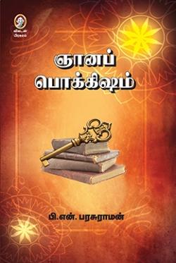 ஞானப் பொக்கிஷம்