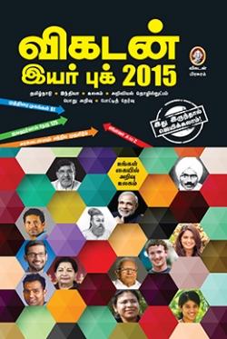 விகடன் இயர் புக் 2015