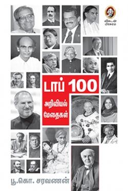 டாப் 100 அறிவியல் மனிதர்கள்