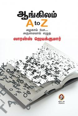 ஆங்கிலம் A to Z