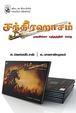 சந்திரஹாசம் - Tamil (Hardbound)