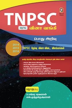 டி.என்.பி.எஸ்.சி. வினா வங்கி - பொது அறிவு