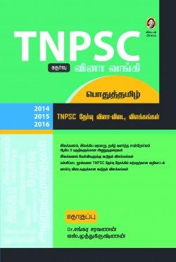 டி.என்.பி.எஸ்.சி. வினா வங்கி - பொதுத்தமிழ்